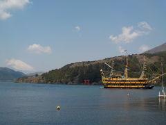 箱根フリーパスでめぐる、ド定番の2日旅。白濁した温泉の「萬岳楼」宿泊。