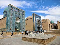 チャーター直行便で行くウズベキスタン周遊の旅 2 青の都サマルカンド2(シャーヒズィンダ霊廟群とグリ・アミール廟)