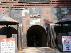 ソウルからのDay Trip。 あむさんのガイドで巡る 国境の町 江南道 鉄原。  北朝鮮が掘った、『南侵 第2トンネル』。 それ以外にも、いいところがあった。