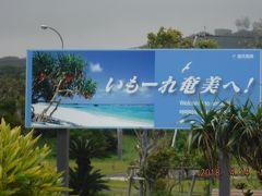 関空発 バニラエアーで奄美大島1