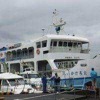 SNS会 奄美大島旅企画、かけろま島には行けるのか?