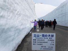 2018年4月 2日目 その3 室堂 雪の大谷ウォークで高さ17mの雪の壁を見る。バスターミナルの展望台へ
