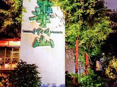 台北・馬祖島・嘉義 1 ぶらぶら台北 芋頭食べまくり ちょろっと迪化街〜華山1914文化創意産業園區。