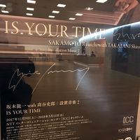 オペラシティでIS YOUR TIME(2018年1月)