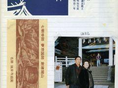 鎌倉の旅 1999/01/31 (個人記録)