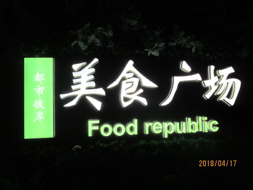 上海の仲益大厦・韓城服飾礼品広場・その後2018年