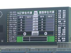 ニュージーランド学生代表(NZU) 対 関西学生代表 国際ラグビー親善試合