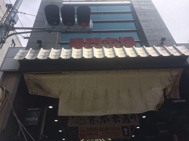 ゴールデンウィークが始まって夕方の情報番組で大阪の台所と言われる黒門市場を取材していました。それを見て主人が「行ってみたいな!」とつぶやいたので行ってみる事にしました(≧∀≦)<br />私達夫婦は生粋の関西人ですが黒門市場訪問は初めてです。黒門市場は年末になると凄い人でごった返している風景をよくテレビを通して見ていますがさてどのような所なのでしょうか?興味津々で訪れました。<br />飲食の記録ですがよろしければお付き合い下さい!