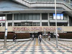 初の京セラドームで野球観戦!2日連続で観に行っちゃいました!初日編