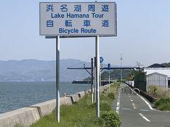 GWは、静岡サイクリングツアーへ(1日目:浜名湖一周)