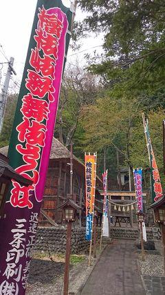 尾瀬檜枝岐温泉に行きました。(2018.05 旅館ひのえまた) part1