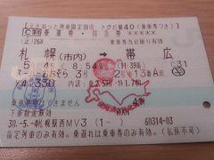 札幌発「えきねっとトクだ値」&日帰り路線バスパックで行く日帰り?ワンデー帯広2018・05