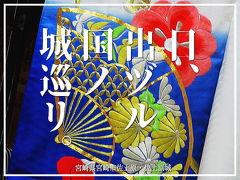 宮崎市の旅行記