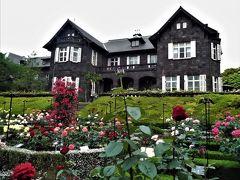 2017年5月 東京4日目 その1 旧古河邸本邸と周辺のバラ