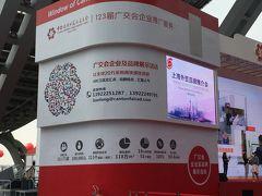 台北行香港経由広州への展示会参観の旅 5