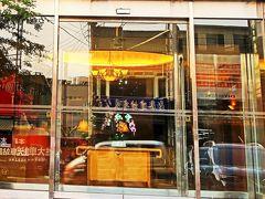 新竹‐1 カールトンホテル新竹(中華館)に宿泊 ☆手頃なツインルームで