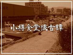 小樽食堂懐古譚