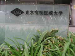 学食訪問ー65 東京有明医療大学