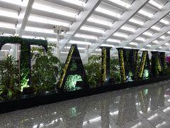 2018年04月、GWは台北だぜ!(初日、その1)