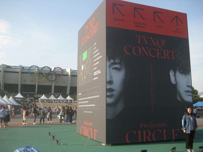 東方神起のコンサートCIRCLE<br /><br />2泊3日のソウル旅行の記録です。<br /><br />チケット自力手配は4回目★<br /><br /><br /><br /><br /><br />
