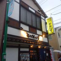 吉田類の酒場放浪記を見て。とりあへず。