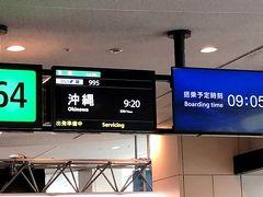 沖縄日帰り旅