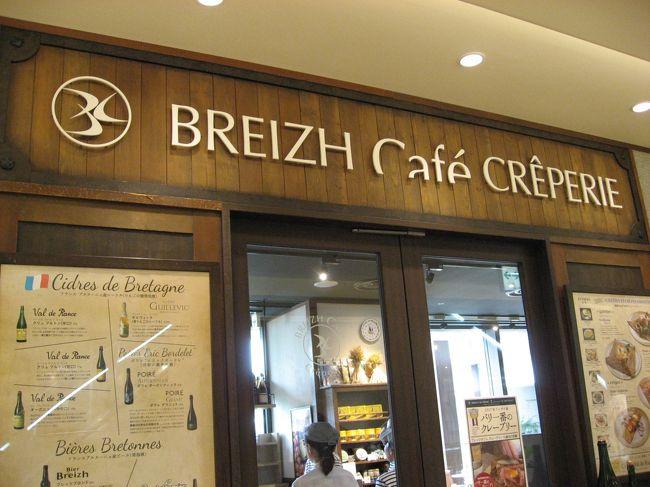 今回は母の日プレゼントを兼ねて、新宿高島屋・BREIZH CAFEにしました。<br /><br /><br /><br /><br /><br />