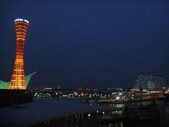 まるで地中海のリゾート神戸港の夜景を一望 ホテル ラ・スイート神戸ハーバーランド 宿泊記