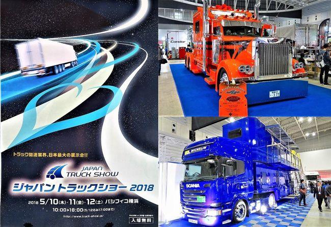 ジャパントラックショーは、以前まで東京ビッグサイトで開催されていた東京トラックショーに代わり規模を拡大した国内最大のトラック、物流、輸送に関連する製品ビジネスショーで2016年にスタートした日本最大のトラック関連総合展示会です。<br />今回は、国内4大メーカーの新型モデルや、アメリカドライブではよく目にしたピータービルドのトラクターも見れて感動もんでした。<br /><br />2回目となる2018年の展示会は、横浜みなとみらいのパシフィコ横浜展示ホール全館と屋外スペースも活用し、前回の2倍規模で開催されました。<br />出展は129社の国内外関連メーカーが最新鋭の車両や架装、日本初の技術や製品などを展開。<br />あまり知られていないことですが、トラックはそれ自体が職場で職場環境の改善と言う意味からも様々な技術はまずトラックに搭載された後、乗用車に展開されるものでターボ、セーフティアイ、レーンキープ(車線逸脱防止)など、今では当たり前になりつつある安全装備はその代表的なものです。<br /><br />■開催概要<br />2018年5月10日(木)~5月12日(土)10:00~18:00(最終日は17:00)<br />事前登録制で無料、一般当日は入場料1000円 <br /><br />■ジャパントラックショー2018<br />http://truck-show.jp/<br />https://ja-jp.facebook.com/truckshow/<br /><br />■過去の商用車イベント旅行記<br />20071029&20091029 【東京都】 東京トラックショー&モーターショー<br />http://4travel.jp/travelogue/10796097<br />2011東京トラックショー<br />http://4travel.jp/travelogue/10801516<br />東京モーターショー2011 ≪商用車編≫<br />http://4travel.jp/travelogue/10803944<br />The43rd TOKYO MOTOR SHOW 2013 ≪商用車編≫<br />http://4travel.jp/travelogue/10836798