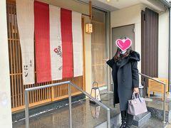 サンダーバードで行く石川京都の旅☆グランヴィア京都☆木山☆祇園にし