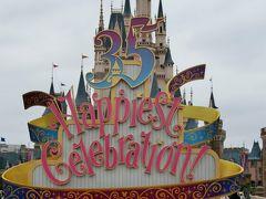35周年のディズニーリゾートで2泊3日。1日目、ディズニーランド