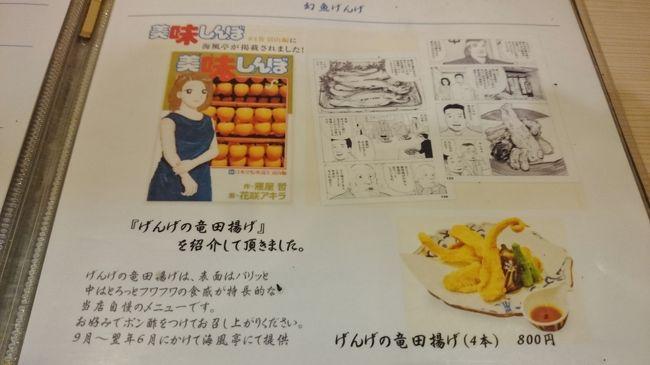 飛騨・富山・長野を周遊 (10-6) 美味しんぼでも紹介された深海の珍味