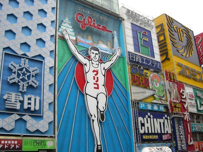 大阪と言えば自分にはこの風景です。