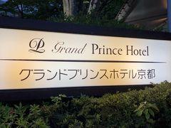 G Wまさかの京都3泊!下鴨神社と宝ヶ池のグランドプリンスホテル