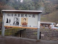 九州縦断旅(2)龍馬新婚旅行ゆかりの塩浸温泉と開業115年の文化財嘉例川駅