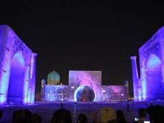 チャーター便直行便で行くウズベキスタン周遊の旅 5 青の都サマルカンド 5 (サマルカンドの夕べと青と光のショー)