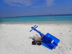 お天気次第で水納島へ