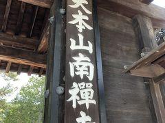 G Wまさかの京都3泊!南禅寺と大原洛北荘
