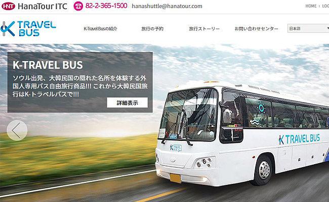 外国人専用・ソウル発、大邱1泊2日のバスツアー<br /><br />韓国・大邱市とソウルが合同でソウル訪問外国人客や在韓外国人を対象にしたバスツアー、「K-トラベルバス」の本格運営が4月から始まりました~!<br /><br />K-トラベルバスは外国人専用のバスツアーで、ソウルを訪れた外国人客や在韓外国人の韓国地方旅行をサポートしてくれるのだそうです!
