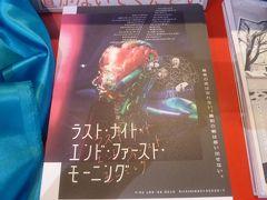 悪い芝居 vol. 20 『ラスト・ナイト・エンド・ファースト・モーニング』 大阪公演