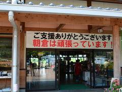 豪雨被害の爪痕深い福岡県朝倉市山田へ!2018年