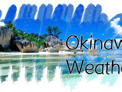 沖縄旅行の沖縄天気情報(降水量、気温、湿度、UV等)