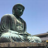 鎌倉・江ノ島日帰りの旅