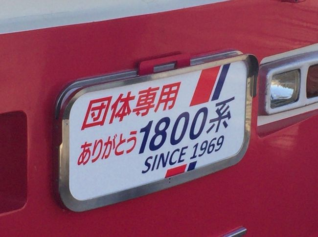 上州路を駆け抜けた赤い翼とは、1969年から約49年間走り続けてきた東武鉄道1800系1819号編成を指します。<br />このネーミングは、東武動物公園駅に貼られていたポスターから拝借しました。<br /><br /><br />2018年5月20日(日)、営業運転から引退の日を迎えました。<br />途中駅では多くの方々に見送られ、沿線でも多くの鉄道ファンに見送られ、多くの方に愛されていた車両ということを感じました。<br />あとは廃車・解体を待つのみになります。<br /><br />天候にも恵まれ、ラストランにふさわしい最後の花道を飾ることができました。