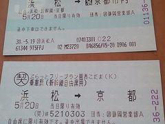 「日帰り1day京都スペシャル」&「ええきっぷ」で行く京都の緑を楽しむ日帰り旅(パート1)
