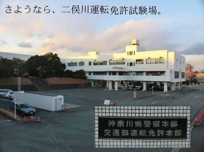 センター 二俣川 試験 免許
