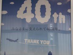 弾丸ほぼ日帰り!0泊帰国2★40周年を迎える成田空港に到着