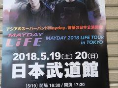 弾丸ほぼ日帰り!0泊帰国4★五月天ライブ! Mayday 2018 LIFE TOUR IN TOKYO @ 日本武道館