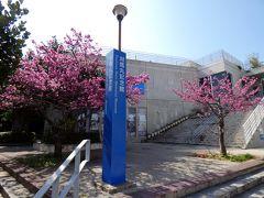 27.春季キャンプを訪ねる沖縄3泊 沖縄アウトレットモール・あしびなー 対馬丸記念館