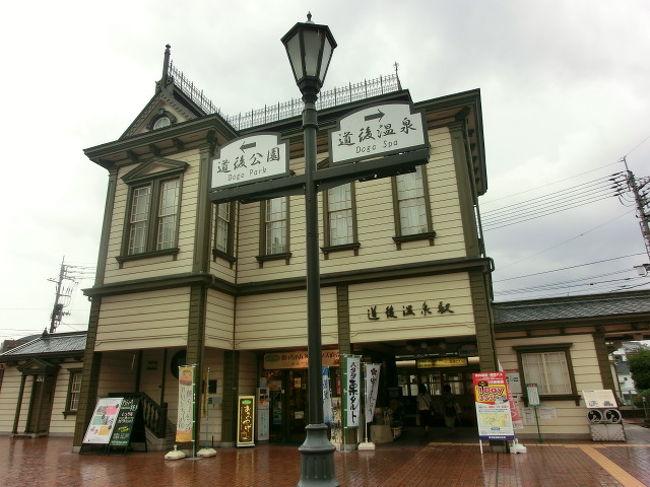 結婚式に出席するために四国の松山へ。<br />1日目は夕方から結婚式に出席してホテルへ宿泊。<br />観光出来たのは2日目の17時まで。<br />時間もないなか、雨だったので、画像も暗いですが町を一気に回った記録です。